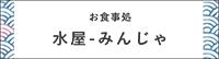 水屋(みんじゃ)