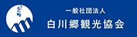 一般社団法人白川郷観光協会